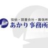 沖縄の探偵調査・興信所 / あかり事務所のページです。地元沖縄創業の浮気調査など実