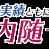 新潟の探偵事務所 蒼柴探偵事務所|新潟で探偵をお探しなら