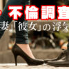 仙台宮城探偵調査は日本民事調査研究所(探偵/