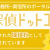 株式会社磯部調査事務所 東京都弁護士協同組合特約店