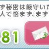 興信所・探偵事務所の東京総合興信所ホームページ
