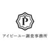 豊島区駒込の探偵 アイピーユー探偵事務所