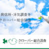 大阪探偵クローバー総合調査 浮気調査専門の女性相談員が対応 浮気調査料金1時間6,400
