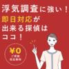 【ココサービス大阪】浮気調査が安い!2,900円から出来る探偵