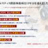 東京で探偵による浮気調査・素行調査なら   株式会社ジャスティス探偵事務所