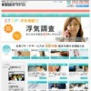 探偵(浮気調査) 札幌の日本リサーチサービス-探偵実績30年!