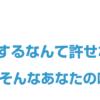 興信所東京なら料金・費用が定額制・格安で安心の興信所東京GR