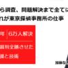 探偵東京-浮気調査なら銀座の東京探偵事務所