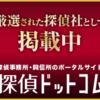 探偵 <元警視庁25年の探偵>アビリティオフィス