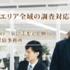 【探偵・興信所】宮城県全域(仙台)の探偵【東日本総合探偵事務所】