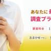 探偵札幌の浮気調査は【北海道女性探偵社】札幌弁護士協同組合特約店|興信所