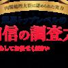 トラスト探偵事務所 | 探偵や興信所への浮気調査は千葉県、東京都、茨城県の探偵事務