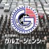 [公式]探偵による浮気調査は総合探偵社ガルエージェンシー|東京・大阪の探偵・興信所