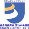 【富山中央調査】電話で無料相談・不安にお応え成功報酬型・北陸最大手の安心