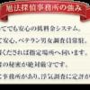 旭川市探偵・不倫、浮気調査なら札幌市にも事務所を構える旭法探偵事務所にご相談くだ